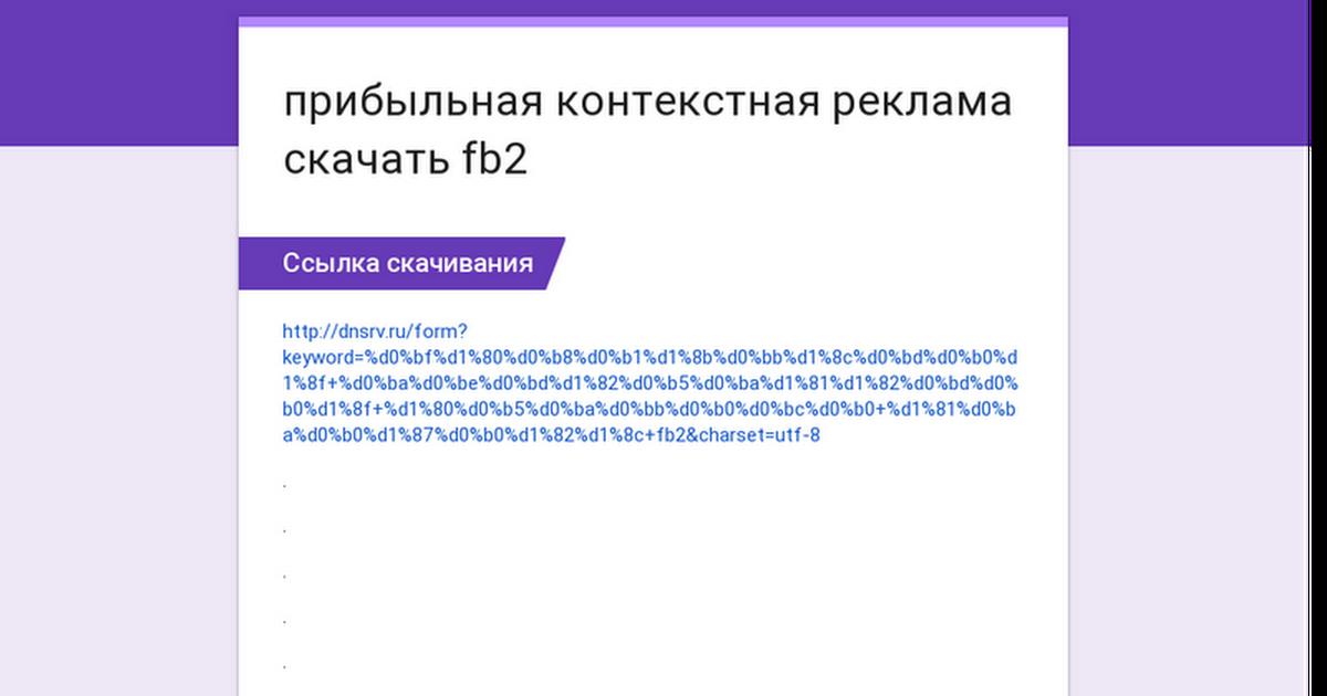 Бабаев контекстная реклама скачать