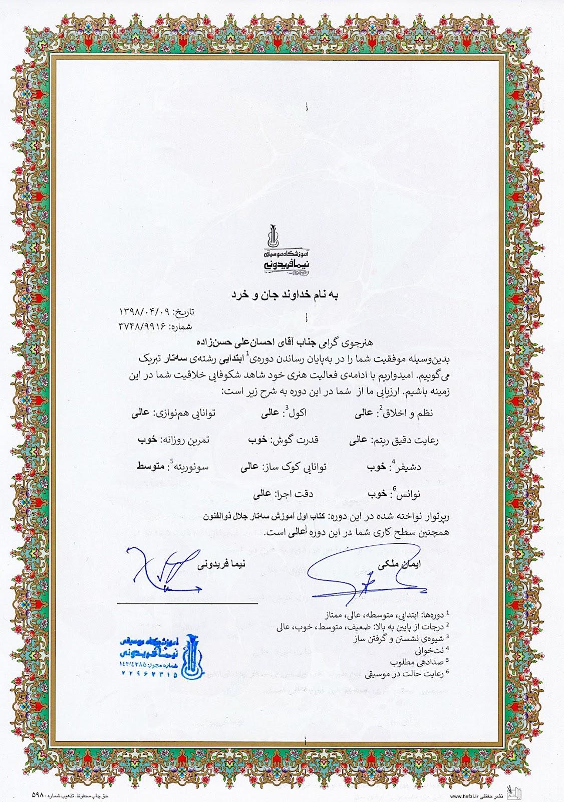 گواهینامهی پایاندورهی ابتدایی احسانعلی حسنزاده هنرجوی سهتار نیما فریدونی آموزشگاه موسیقی فریدونی