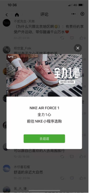 nike air force mini program ad wechat