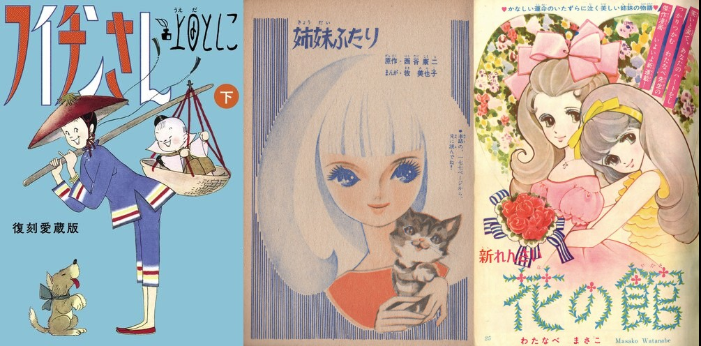 "Three images of ""vintage"" shoujo manga covers"