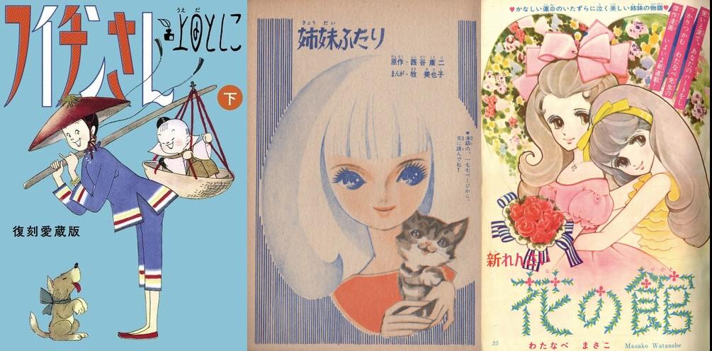"Three images of ""vintage"" shoujo manga covers"