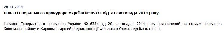 Прокурор Александр Фильчаков: вместо срока и нар — повышение 24