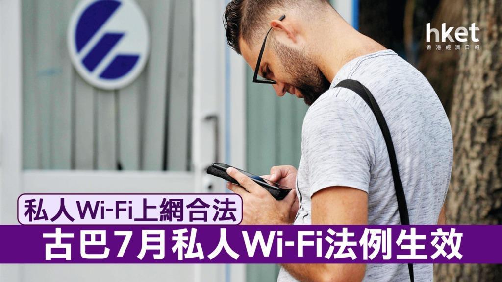 古巴周三宣佈私人Wi-Fi網絡新法例,允許路由器等網絡設備入口