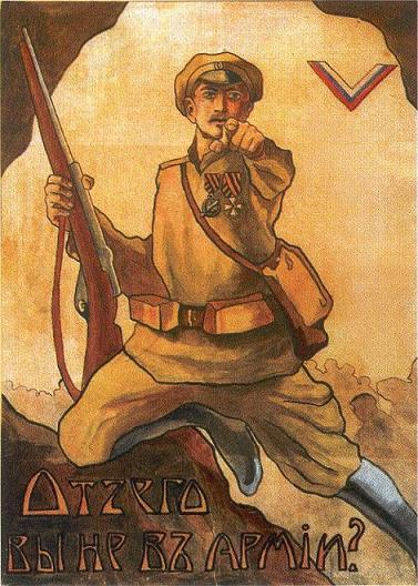 Агитационный плакат Добровольческой армии