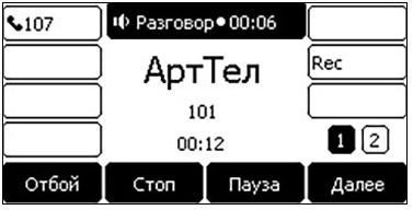 Дисплей Yealink SIP-T27G