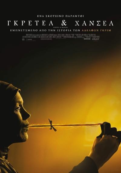 https://m.myfilm.gr/v2/images/stories/2020/gretel-hansel/Poster.jpg