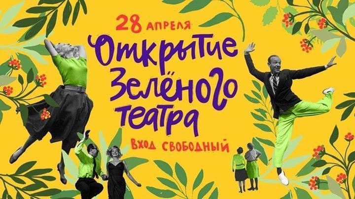 Открытие Зелёного театра @ Зелёный театр, Odessa [28 апреля]