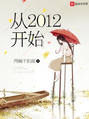 Từ 2012 Bắt Đầu (Tòng 2012 Khai Thủy)  - 从2012开始