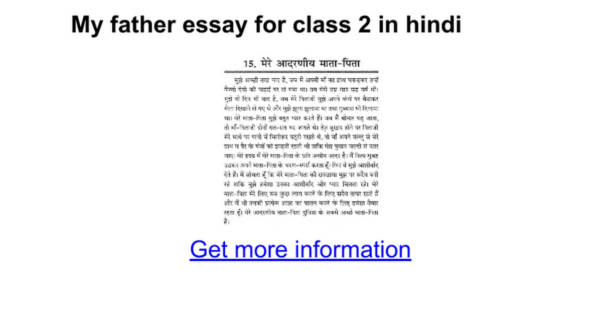 my father essay for class in hindi google docs
