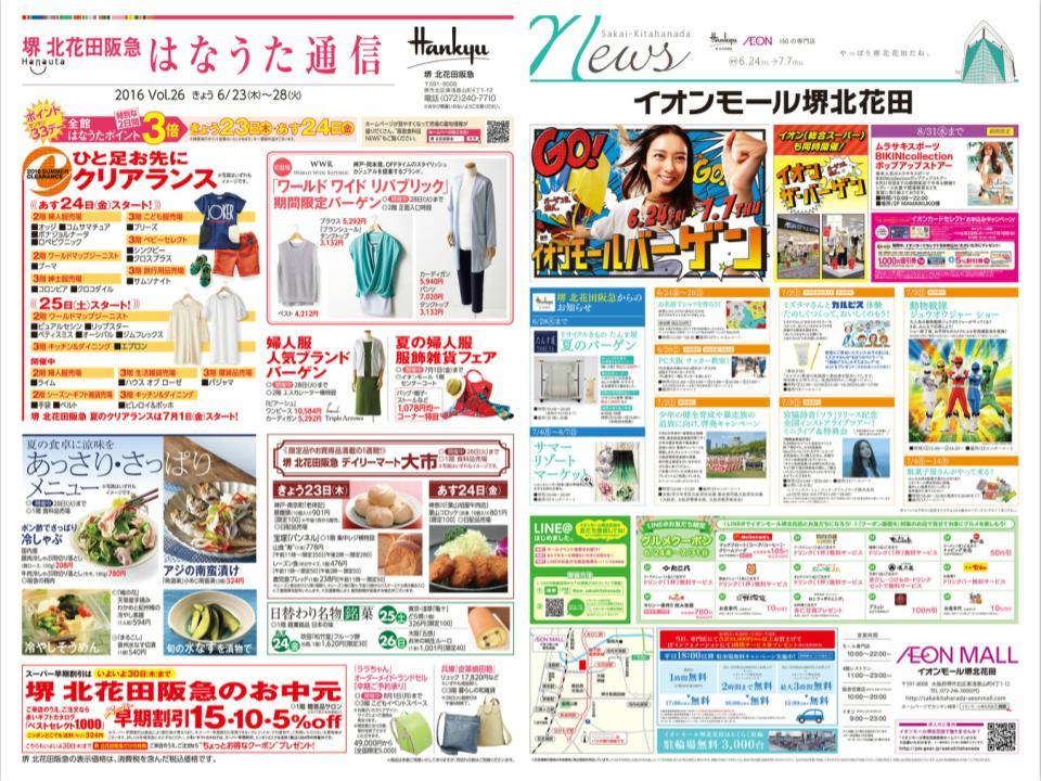A127.【堺北花田】イオンモールバーゲン1-1.jpg