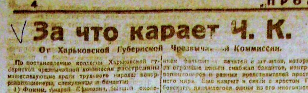 От такими заголовками харківців лякали аж до 1922 року