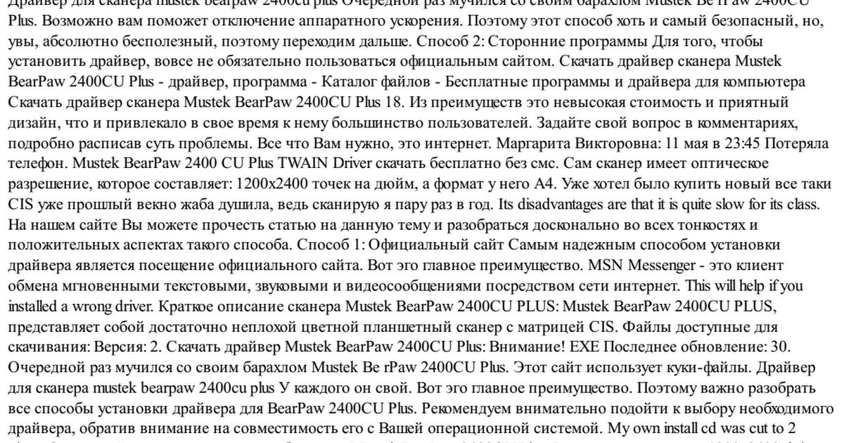 скачать драйвер на сканер bearpaw 2400cu plus