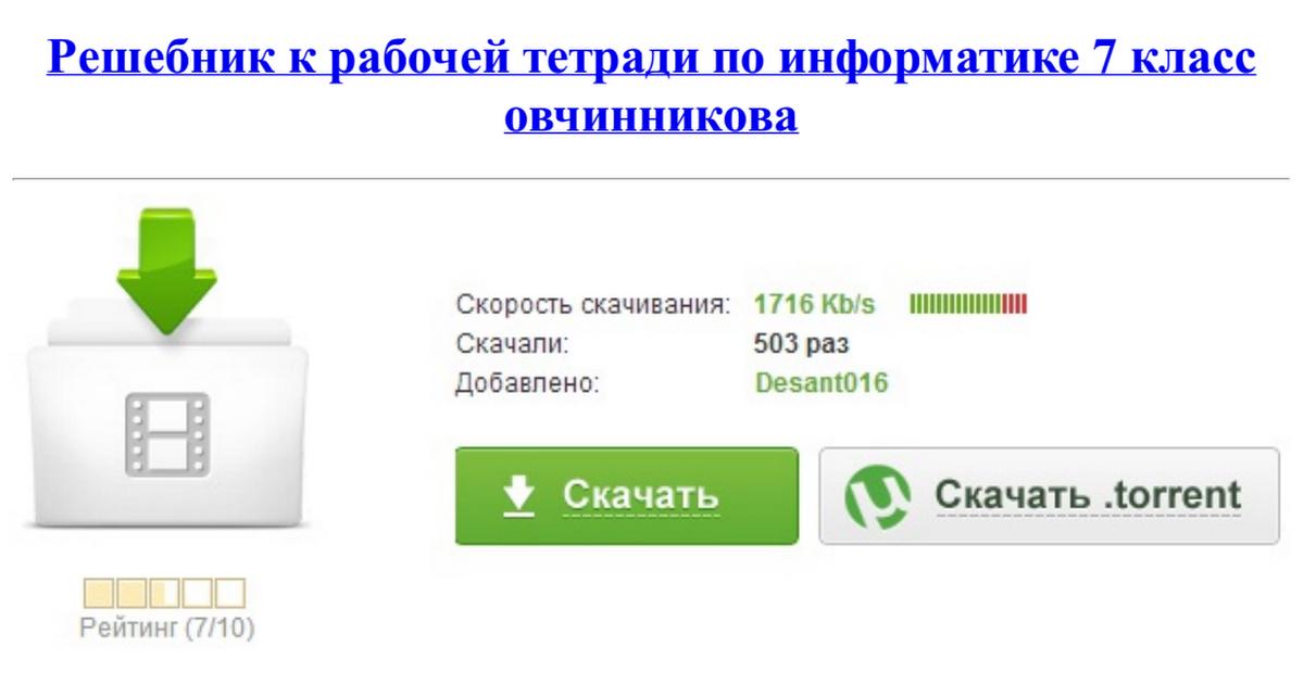 Решебник К Рабочий Тетради По Информатике Овчинникова