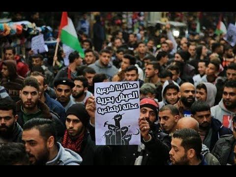 """بدنا نعيش"""": حراك شعبي في غزة للمطالبة بتحسين الظروف المعيشية - YouTube"""