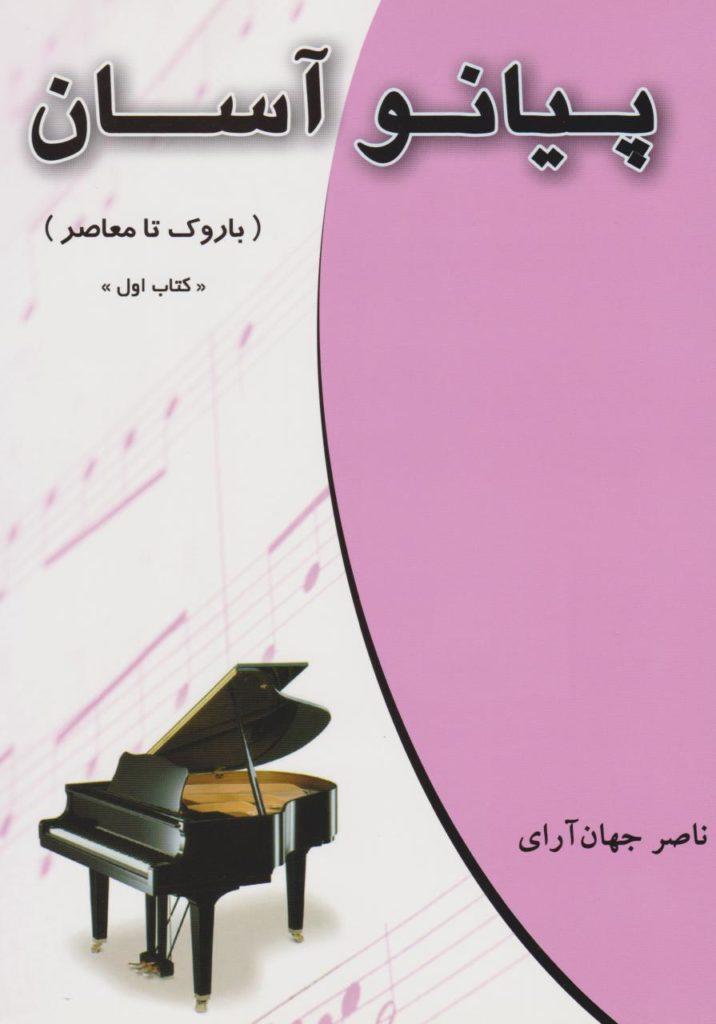 کتاب پیانو آسان باروک تا معاصر ناصر جهان آرای انتشارات چندگاه