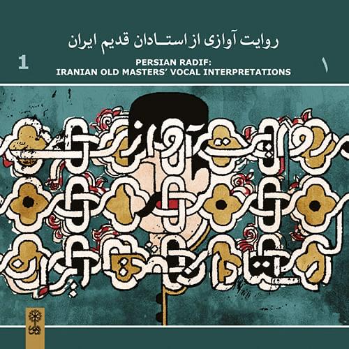 سیدی روایت آوازی از استادان قدیم 1 انتشارات ماهور