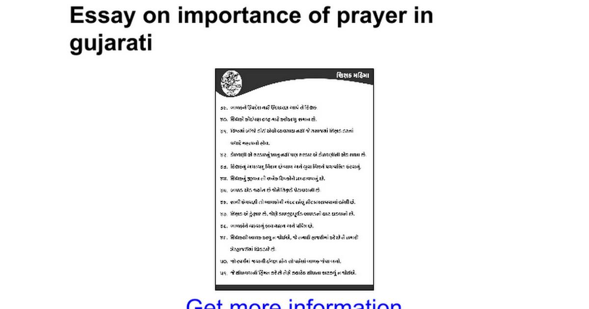 Importance of prayers essay