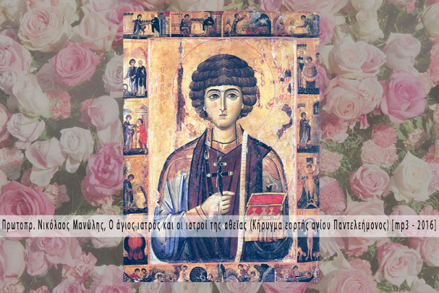 Πρωτοπρ. Νικόλαος Μανώλης, Ο άγιος ιατρός και οι ιατροί της αθεϊας (Κήρυγμα εορτής αγίου Παντελεήμονος) [mp3 - 2016].jpg