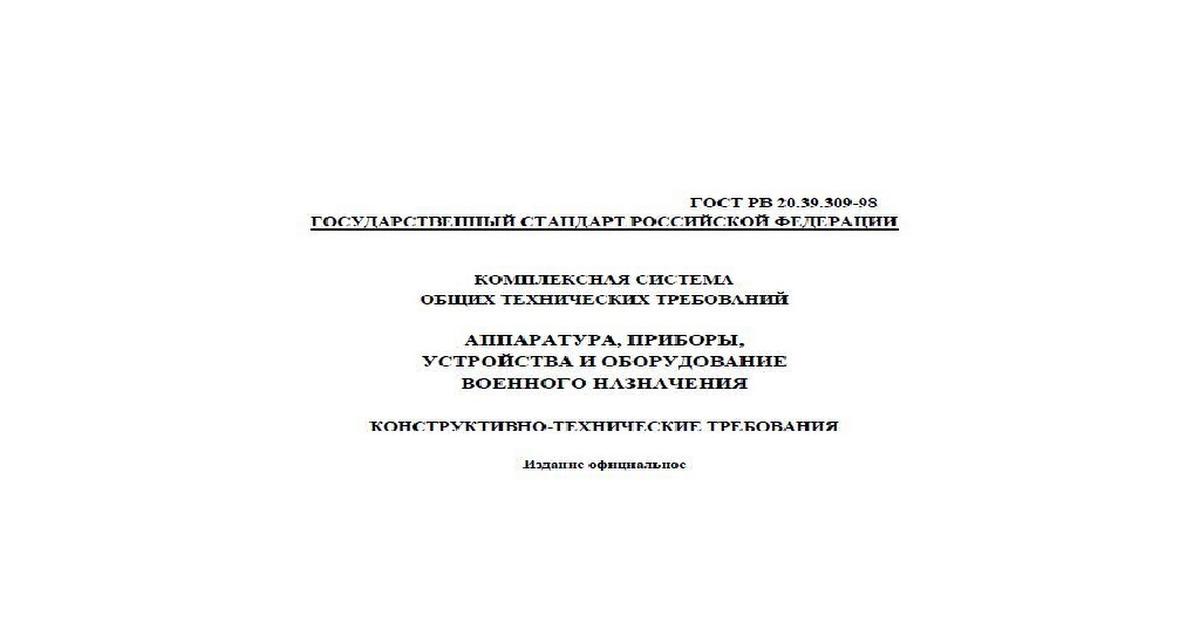 ГОСТ РВ 15.208 2005 PDF СКАЧАТЬ БЕСПЛАТНО