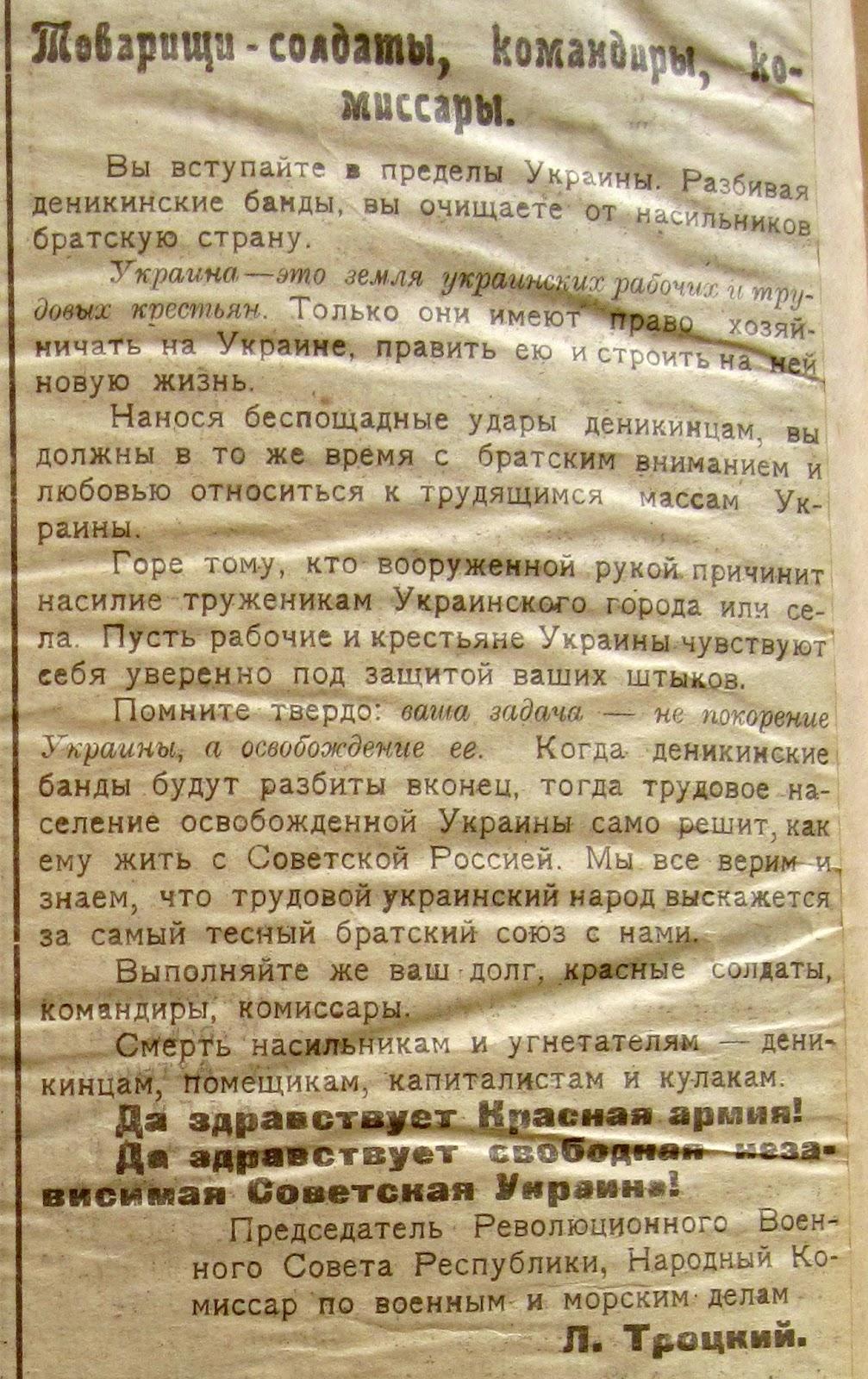 Бюллетень Организационного бюро Центрального Комитета Коммунистической партии (большев.) Украины № 3‑4. 1919. - 12 декабря