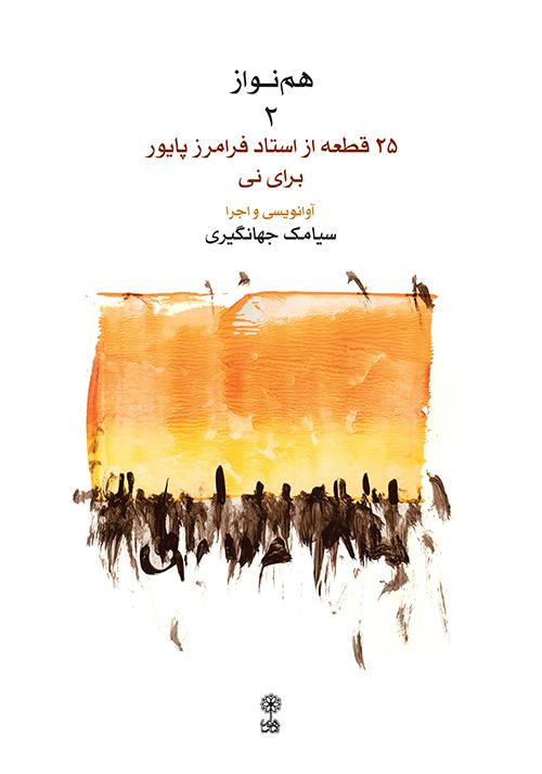 کتاب دوم همنواز سیامک جهانگیری انتشارات ماهور