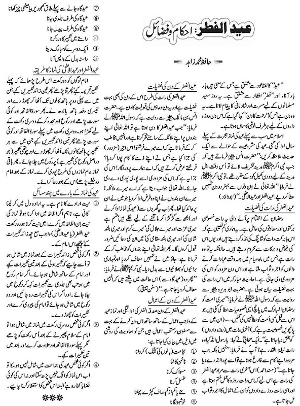 eid ul fitr short essay in urdu