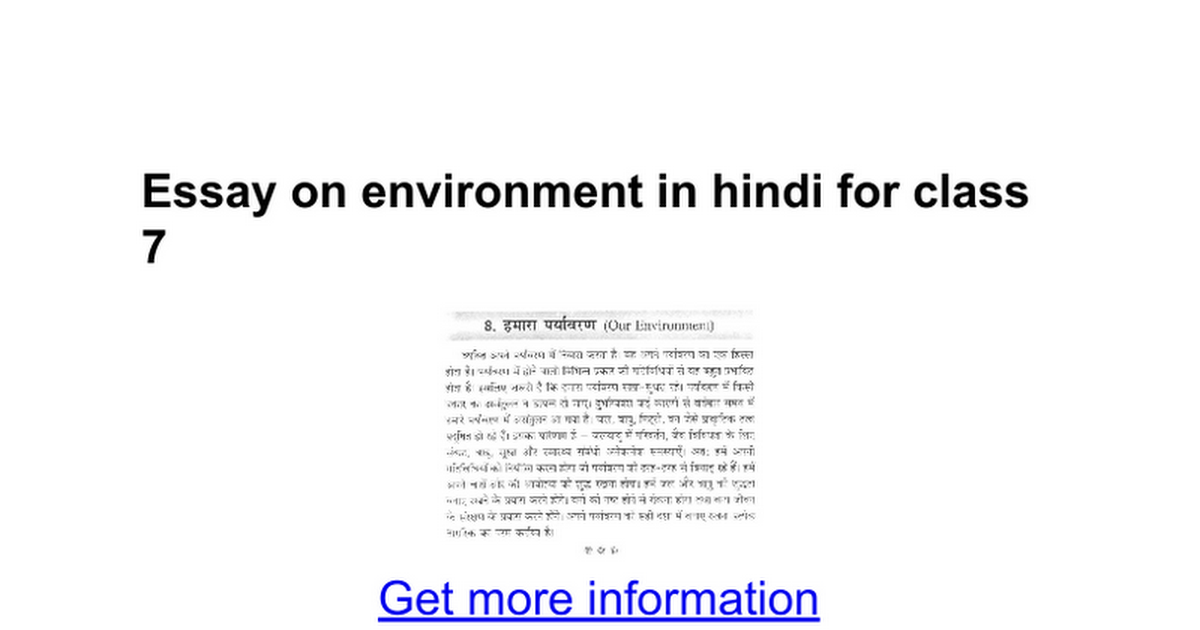 essay on environment in hindi for class google docs