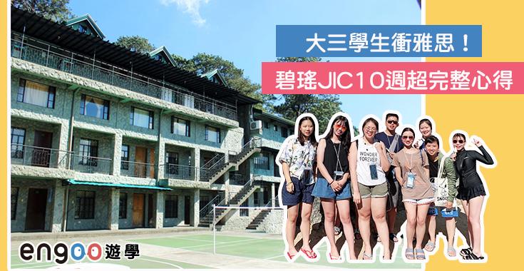 大學生菲律賓遊學碧瑤JIC雅思課程心得評價