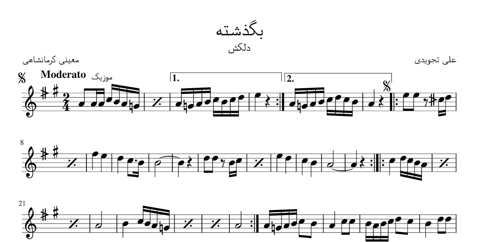 نت بگذشته علی تجویدی رحیم معینی کرمانشاهی دلکش آوانگاری احمد جباریان