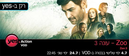 G:\Yes Series Channels\היילייטס\2017\יולי\שערים ובאנרים מאסף\Zoo3.jpg