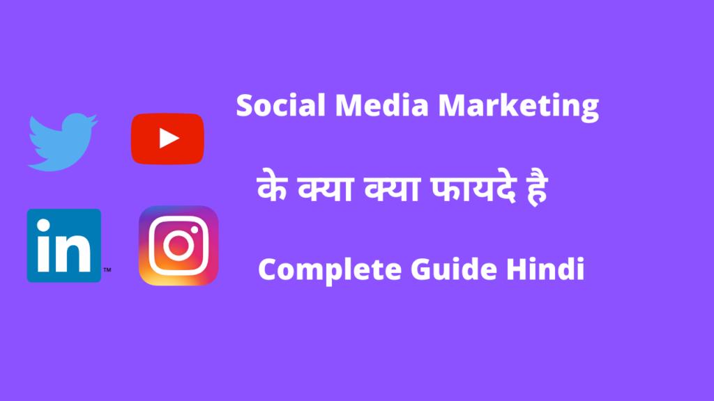 Social Media Marketing Hindi