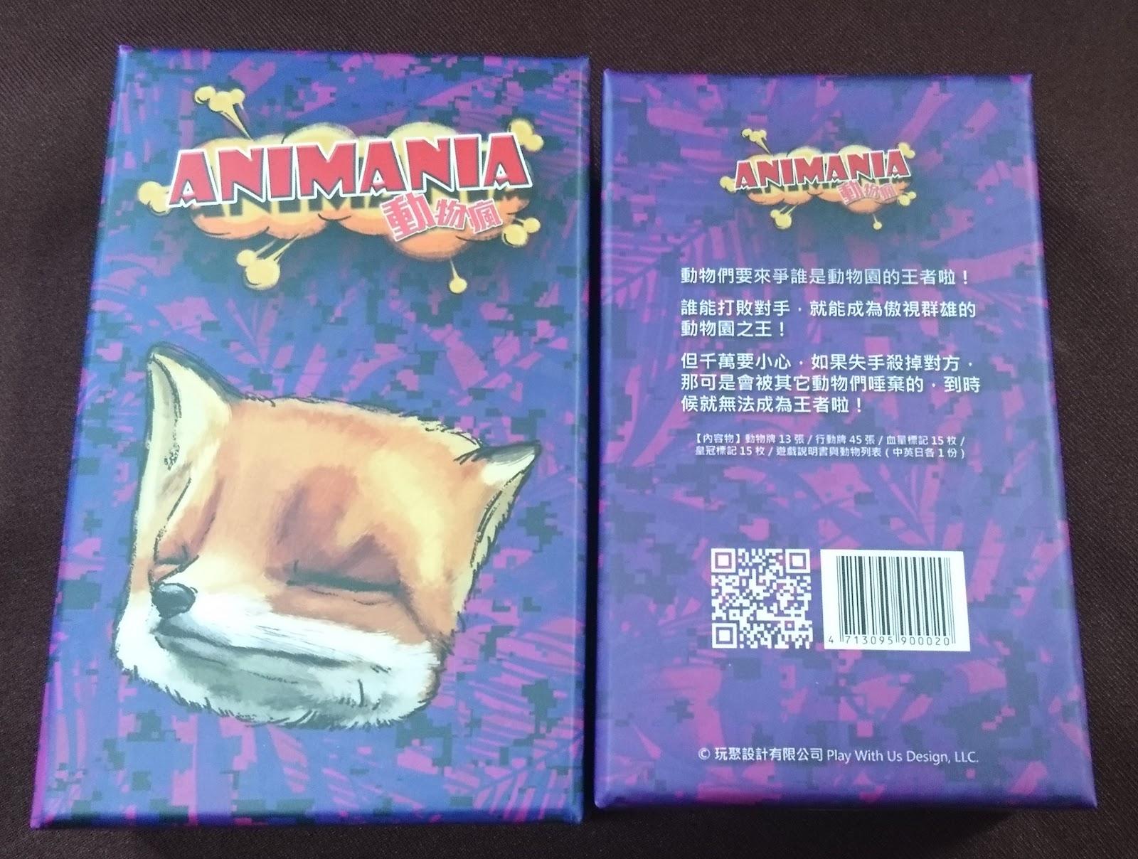 Animania_06.JPG