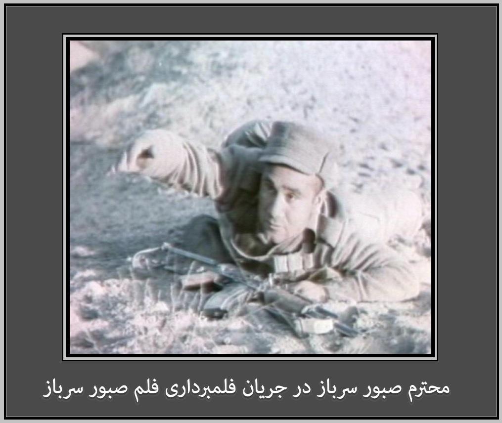 C:\Users\Masoud_2\Desktop\عکسهای صبور سرباز\sabur -1.jpg