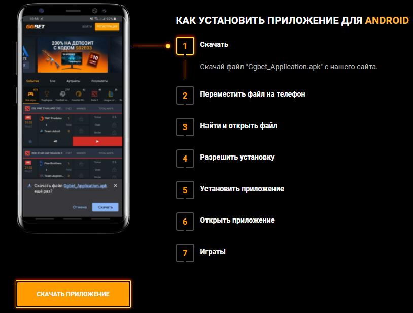 Как скачать и установить GGbet Андроид