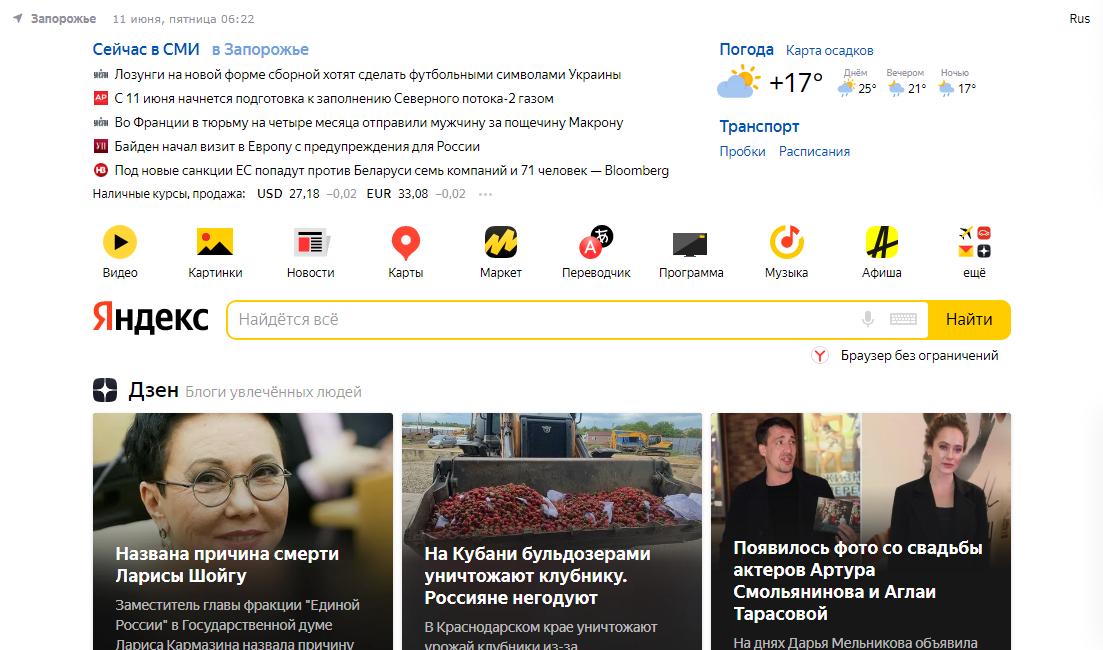 Новая версия поиска Яндекса — Y1 старая версия главной страницы поиска яндекса