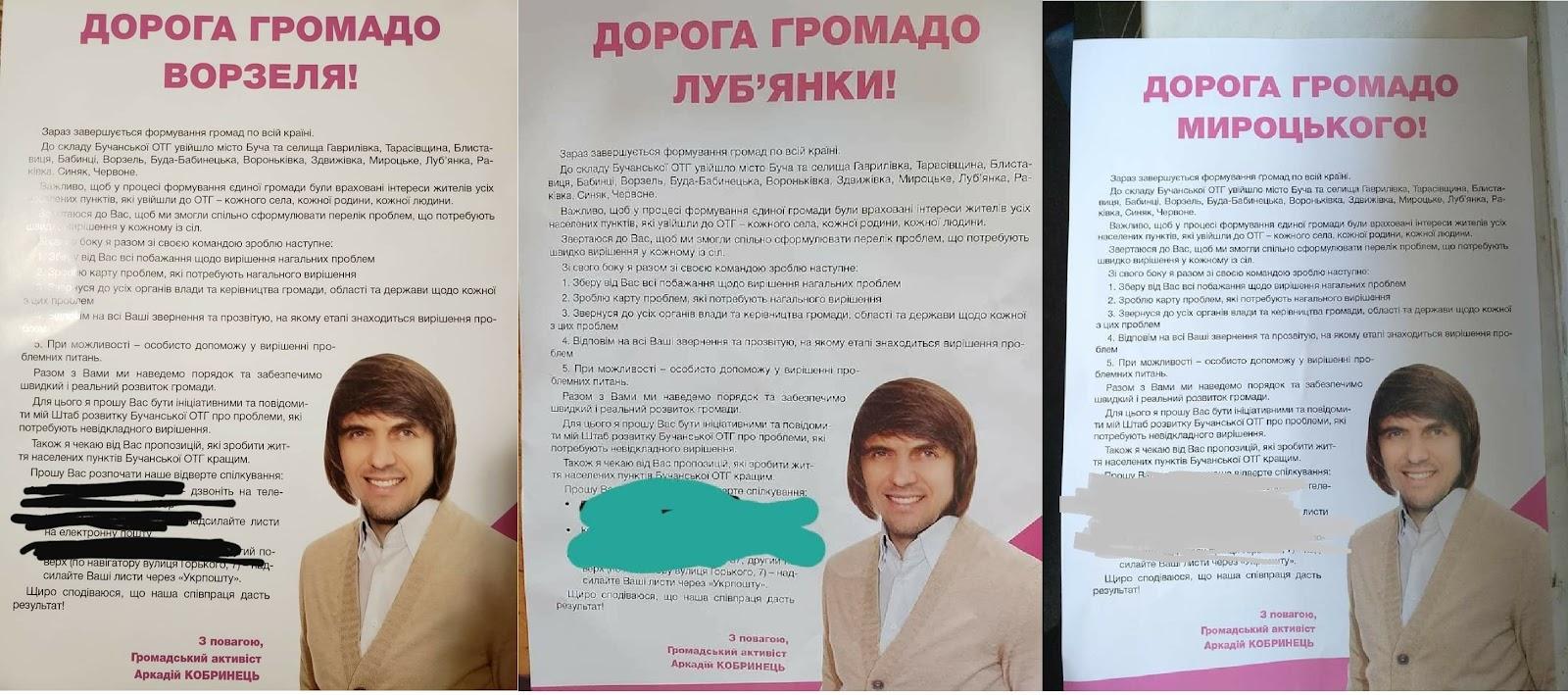 Аркадій Кобринець піариться як громадський активіст, але діє як політичний пристосуванець