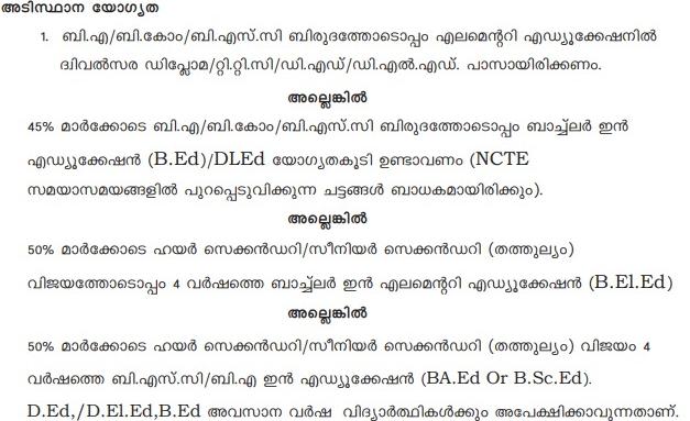 KTET 2019 November: Application Form, Syllabus, Exam Pattern