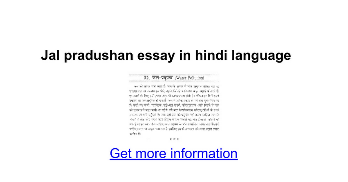 water essay essay Essay on water scarcity in india while water is a renewable resource, it is at the same time a finite resource the total quantity of water available on the globe is.