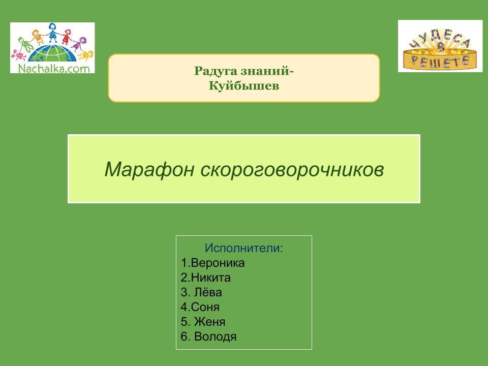 Радуга знаний_ титульный слайд Марафона скороговорочников.jpg