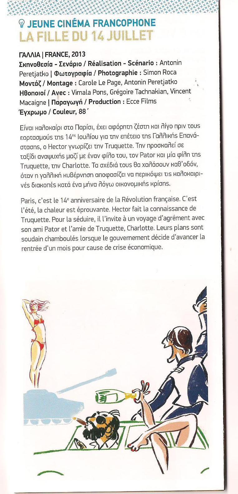 C:UserschristinaDesktopΓαλλικός κινηματογράφοςLa fille du 14 juillet (Δευτέρα 16.03 ώρα 21.00).jpg
