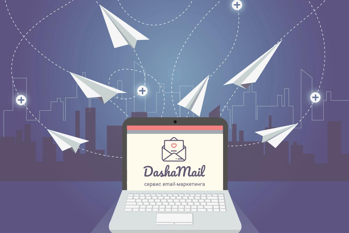 Пробный период в сервисе email-рассылок DashaMail