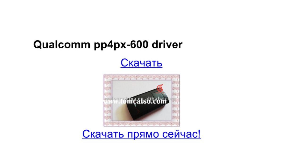 Verizon pp4px 700 driver windows 7