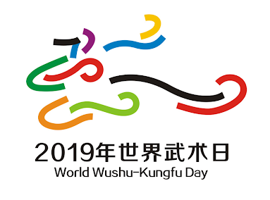 """The logo is composed of a wushu athlete jumping and kicking in the shape of the Chinese """"Wu"""" character, the character """"Wu"""" which embodies the characteristics of World Wushu-Kungfu Day. The leaping  symbolizes the enthusiasm of wushu people, with limitless vitality, and the lines are as energetic as the wushu movements, movements that connect people from every corner of the world to share the exchanges and joys brought by World Wushu-Kungfu Day."""