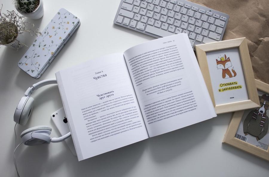 5 способов развить творческое мышление