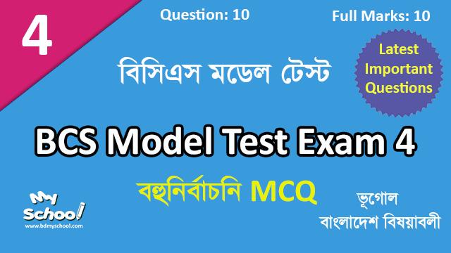 Model Test Exam 4