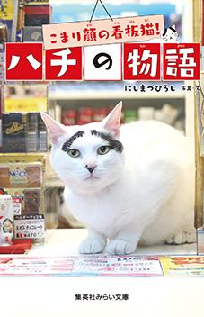 総額22億円を当てた宝くじの看板猫って?全国の宝くじセンターの招き猫たちについて