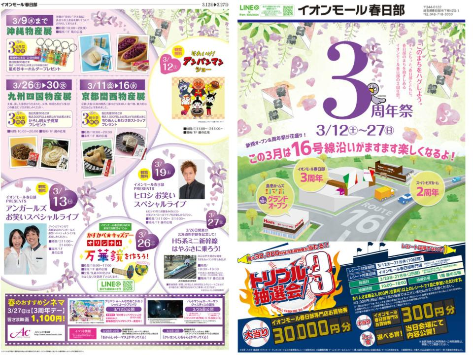 A046.【春日部】3周年祭1-1.jpg