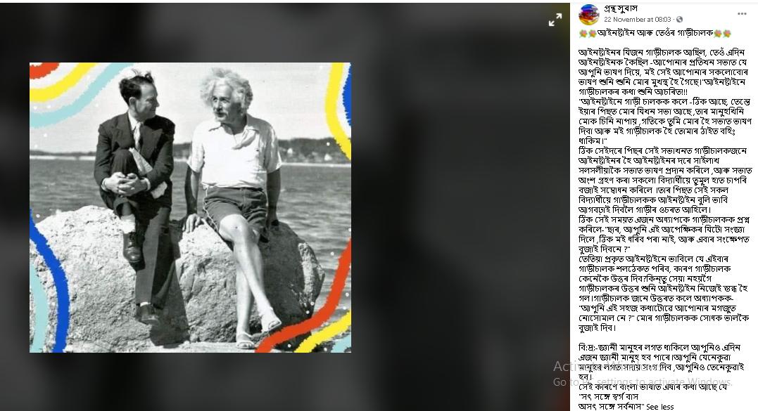 Einstein FB.png