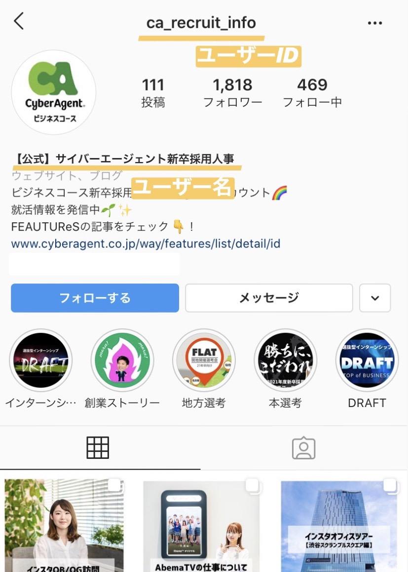 Instagramのアカウント作成