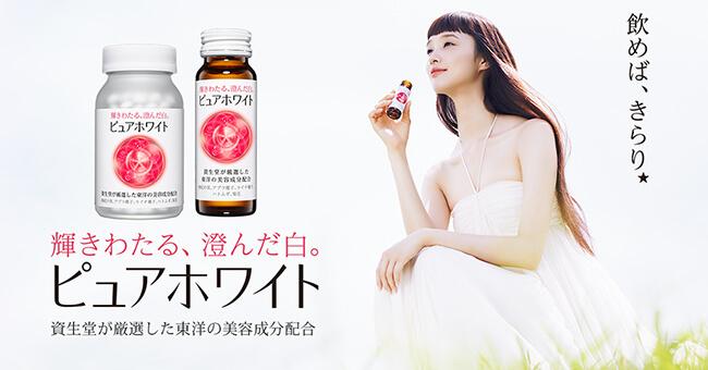 Viên uống trắng da mờ nám Shiseido pure white